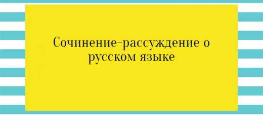 сочинение-рассуждение о русском языке