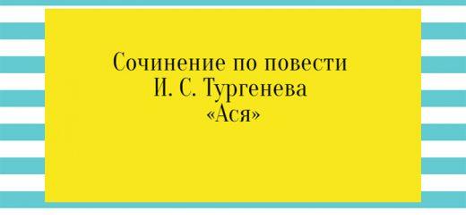 Сочинение по повести И. С. Тургенева «Ася»