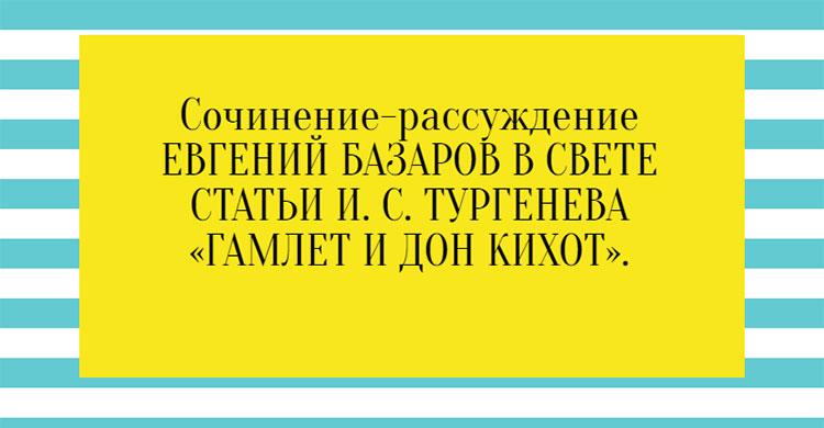 Сочинение-рассуждение ЕВГЕНИЙ БАЗАРОВ В СВЕТЕ СТАТЬИ И. С. ТУРГЕНЕВА «ГАМЛЕТ И ДОН КИХОТ».