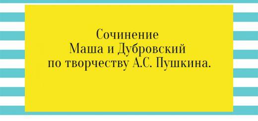 Сочинение Маша и Дубровский