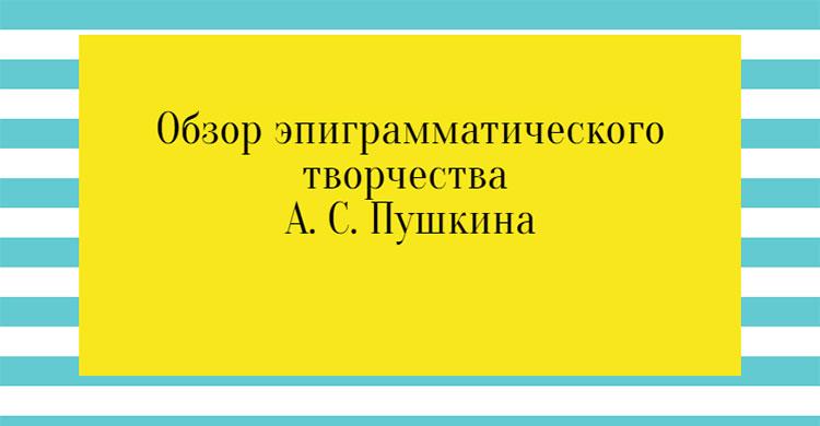 эпиграммы пушкина