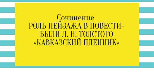 Сочинение РОЛЬ ПЕЙЗАЖА В ПОВЕСТИ-БЫЛИ Л. Н. ТОЛСТОГО «КАВКАЗСКИЙ ПЛЕННИК»