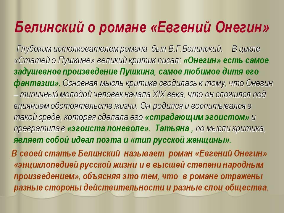 Белинский о романе Пушкина Евгений онегин