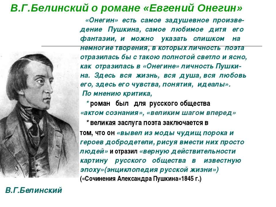 Белинский о романе Евгений Онегин Пушкина