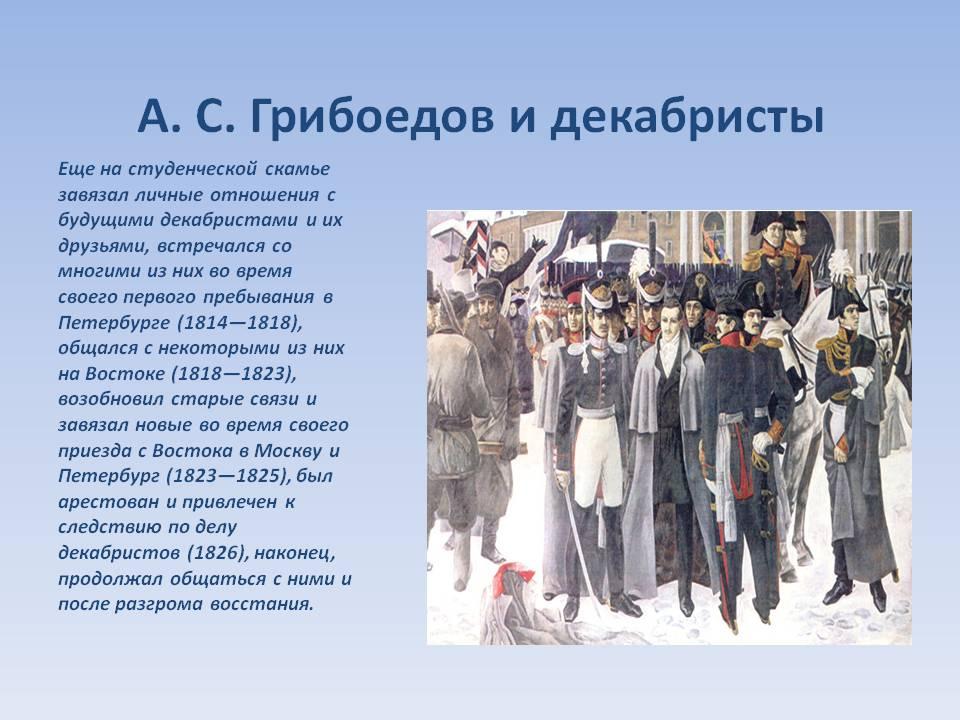 Грибоедовская москва изложение 9 класс ответы mail