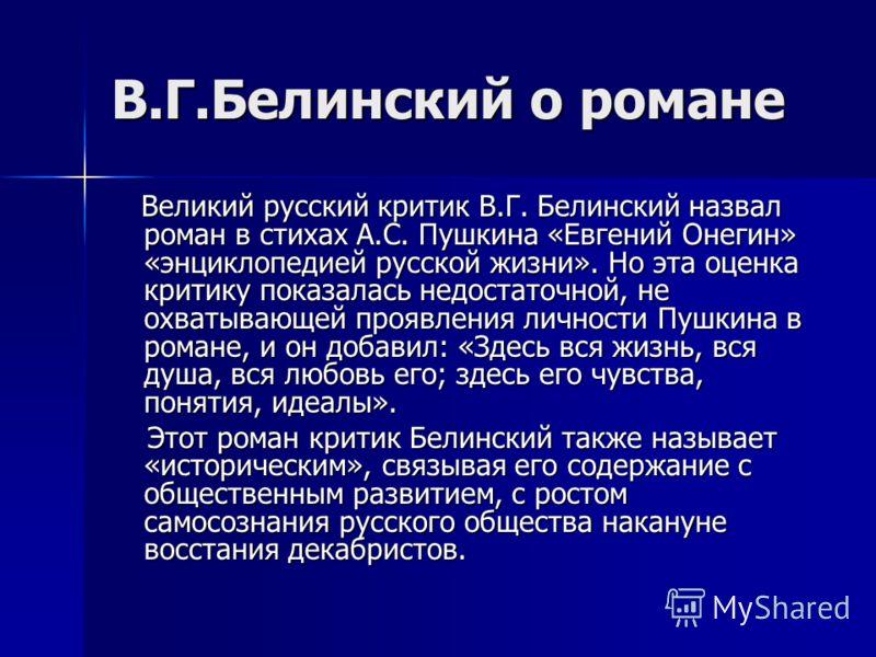 белинский о романе Евгений Онегин