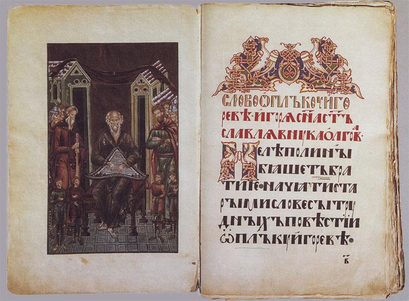 история рукописи слово о полку игореве