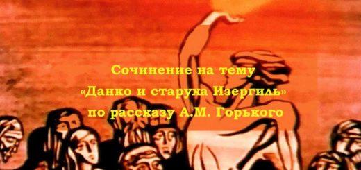Сочинение на тему «Данко и старуха Изергиль» по рассказу А.М. Горького