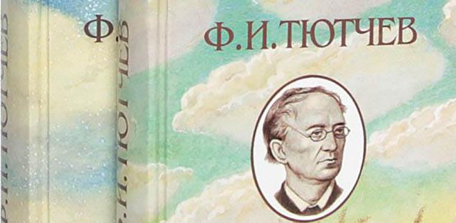 Тема любви в лирике Ф. И. Тютчева