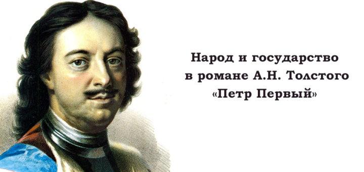 «Народ и государство в романе А.Н. Толстого «Петр Первый» - сочинение