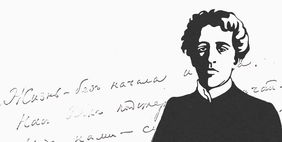Лирический герой в поэзии А. Блока
