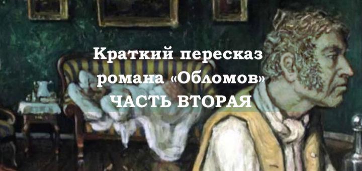 Краткий пересказ романа «Обломов» ЧАСТЬ ВТОРАЯ
