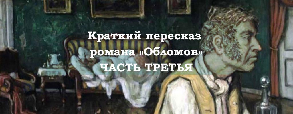 краткое содержание третьей части романа Обломов