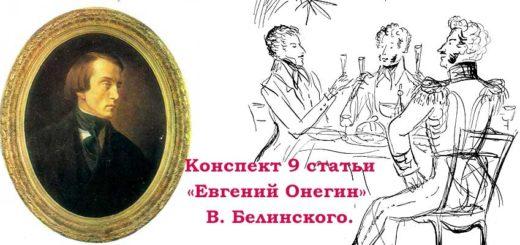 Конспект 9 статьи «Евгений Онегин» В. Белинского.