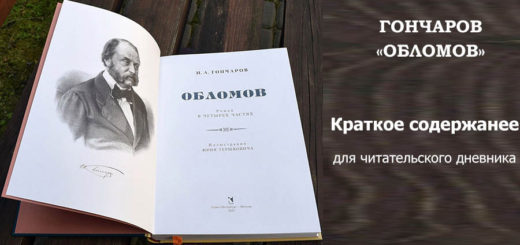 Обломов для читательского дневника