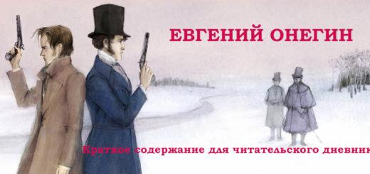Евгений Онегин - краткое содержание для читательского дневника