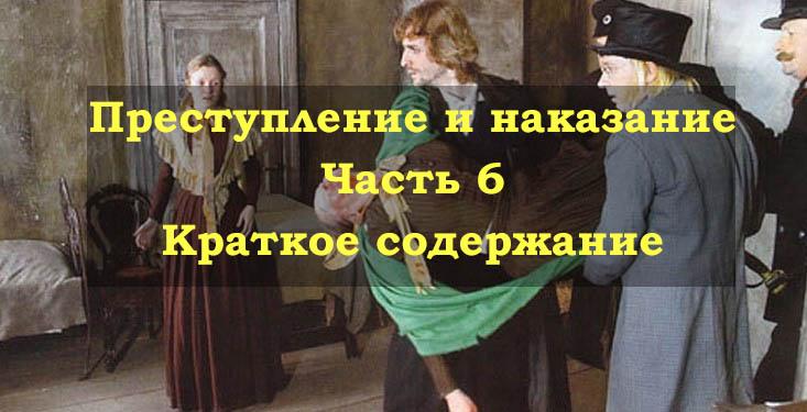Преступление и наказание. 6 часть – краткое содержание.