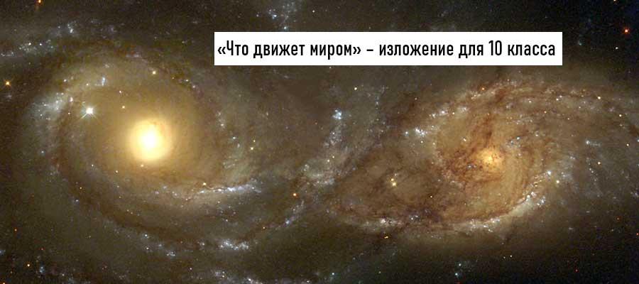 Текст изложения «Что движет миром» – Русский язык – 10 класс