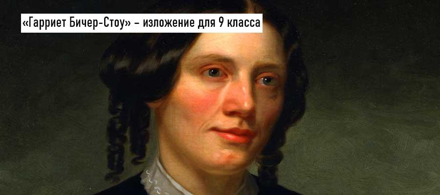 Текст изложения «Гарриет Бичер-Стоу» – Русский язык – 10 класс