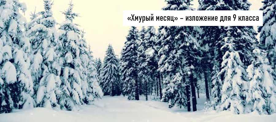 Текст изложения «Хмурый месяц» – Русский язык – 9 класс