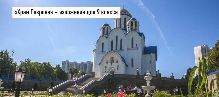Текст изложения «Храм Покрова» – Русский язык – 9 класс