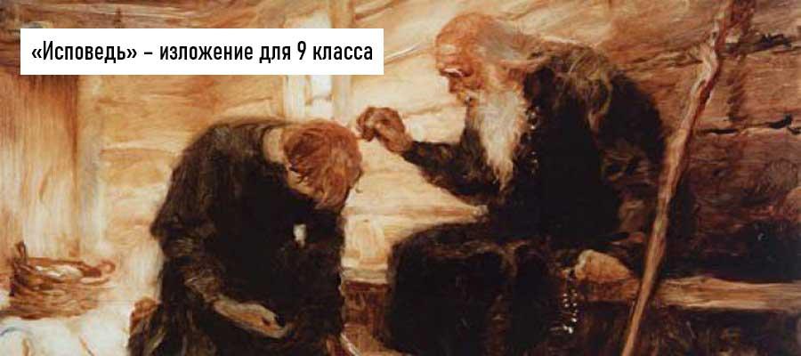 Текст изложения «Исповедь» – Русский язык – 9 класс