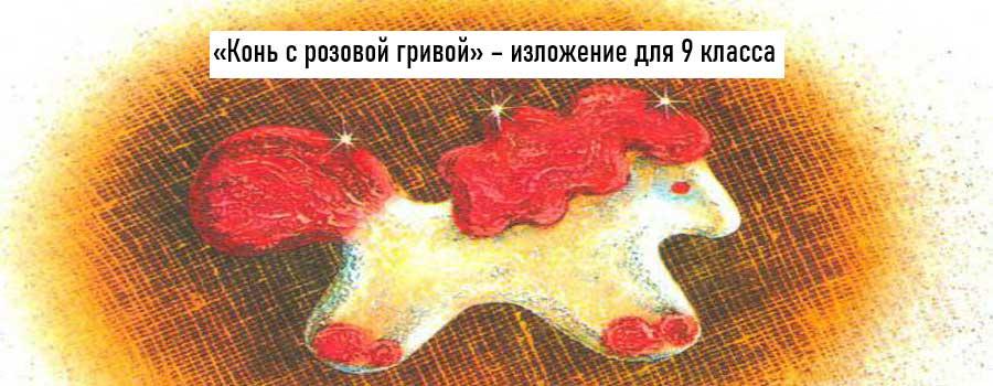 Текст изложения «Конь с розовой гривой» – Русский язык – 9 класс