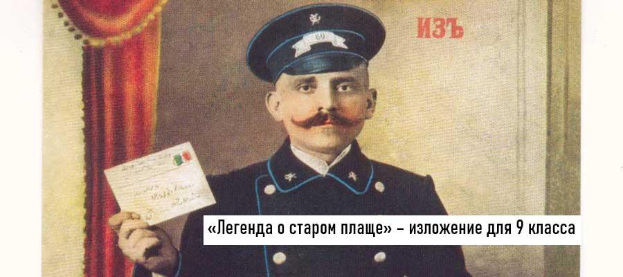 Текст изложения «Легенда о старом плаще» – Русский язык – 9 класс