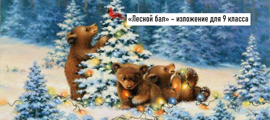Текст изложения «Лесной бал» – Русский язык – 9 класс