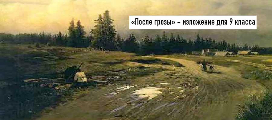 Текст изложения «После грозы» – Русский язык – 9 класс