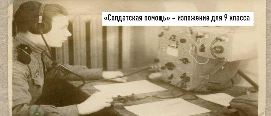 Текст изложения «Солдатская помощь» – Русский язык – 9 класс