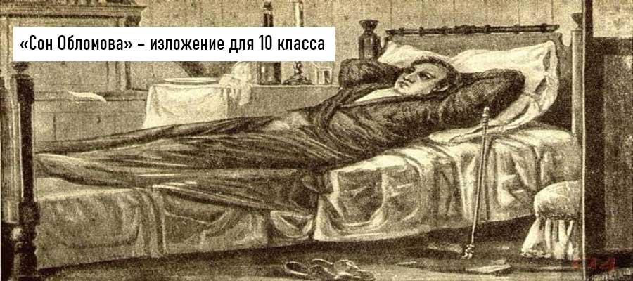 сон обломова картинка первом этаже
