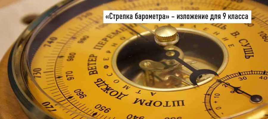 Текст изложения «Стрелка барометра» – Русский язык – 9 класс