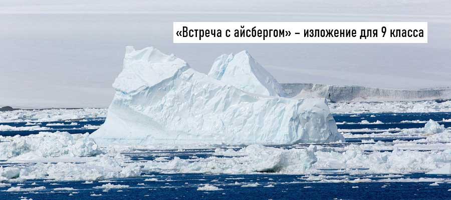 Текст изложения «Встреча с айсбергом» – Русский язык – 9 класс