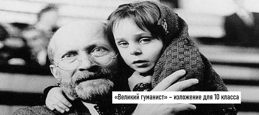 Текст изложения «Великий гуманист» – Русский язык – 10 класс