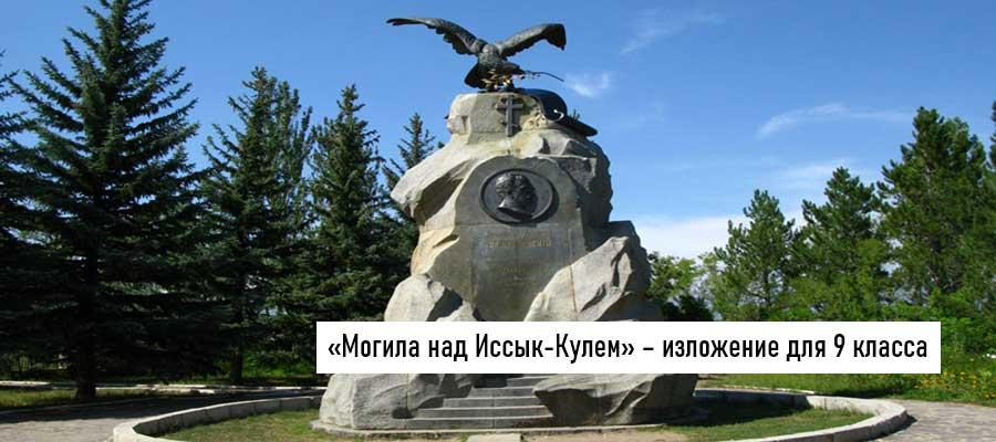 Текст изложения «Могила над Иссык-Кулем» – Русский язык – 9 класс