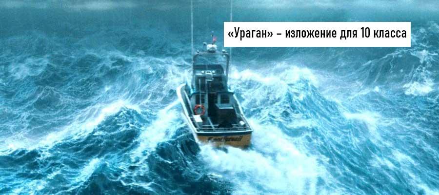 Текст изложения «Ураган» – Русский язык – 10 класс