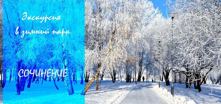 Сочинение для 2 класса «Прогулка по зимнему парку» / «Экскурсия по зимнему парку»