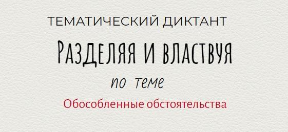 Разделяя и властвуя — тематический диктант по теме Обособленные обстоятельства.