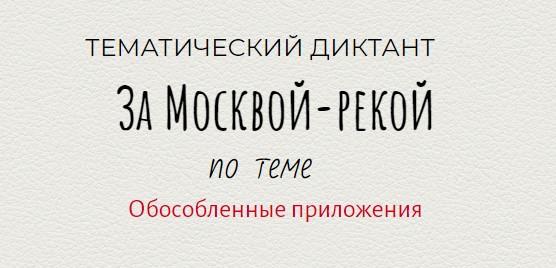 За Москвой-рекой — тематический диктант по теме Обособленные приложения.