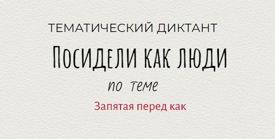 Посидели как люди — тематический диктант по теме Запятая перед как.