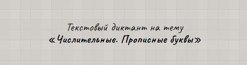 Текстовый диктант по теме «Числительные. Прописные буквы».
